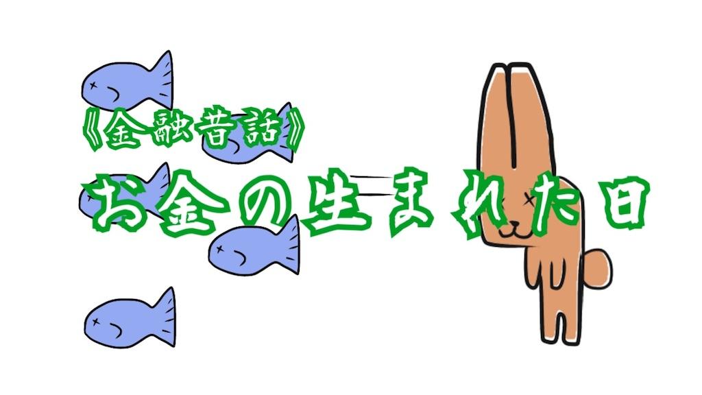 f:id:harukazu1:20180919152820j:image