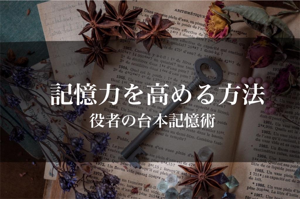 f:id:harukazu1:20180922132922j:image