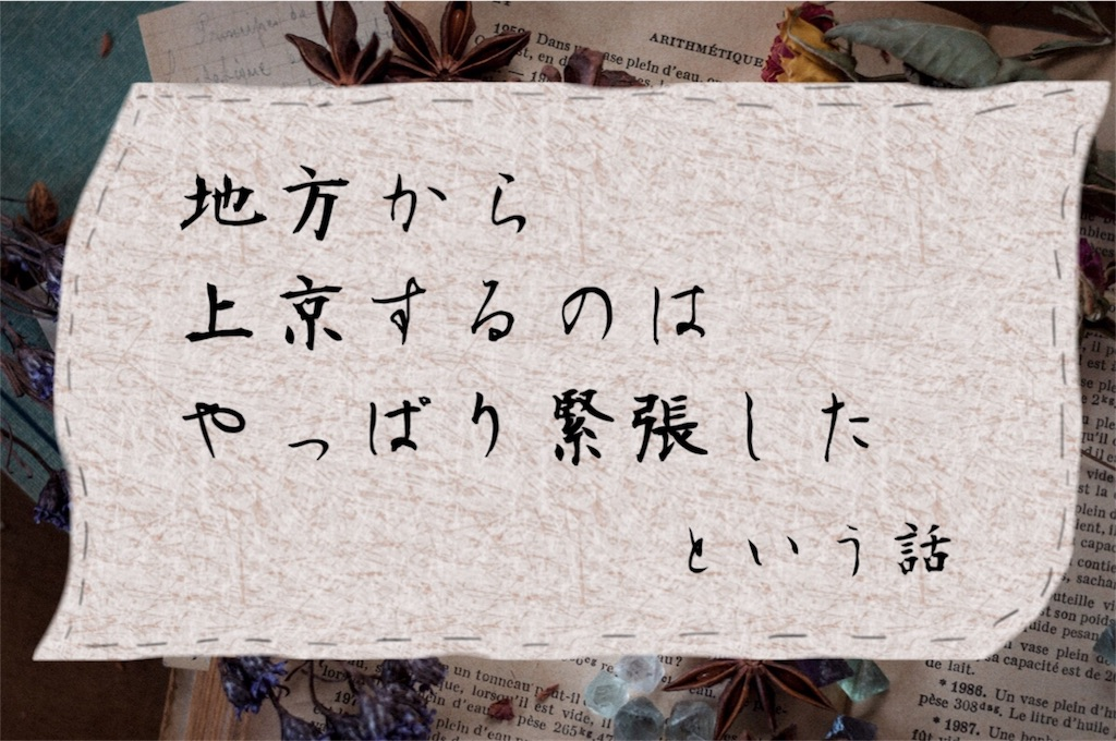 f:id:harukazu1:20180923024855j:image