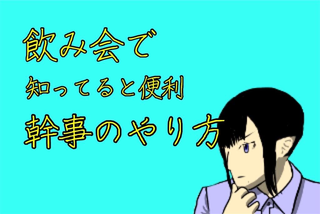 f:id:harukazu1:20181113094302j:image
