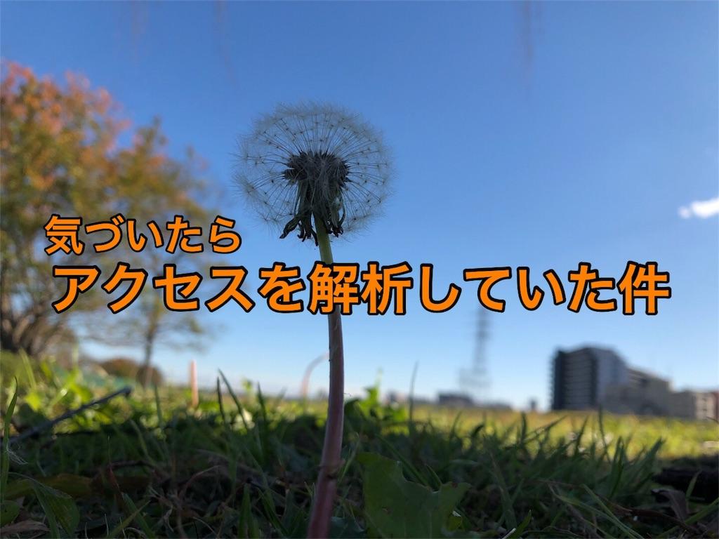 f:id:harukazu1:20181201180822j:image