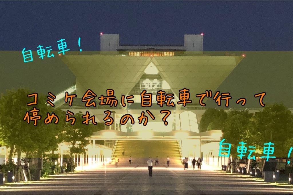 f:id:harukazu1:20190809195941j:image