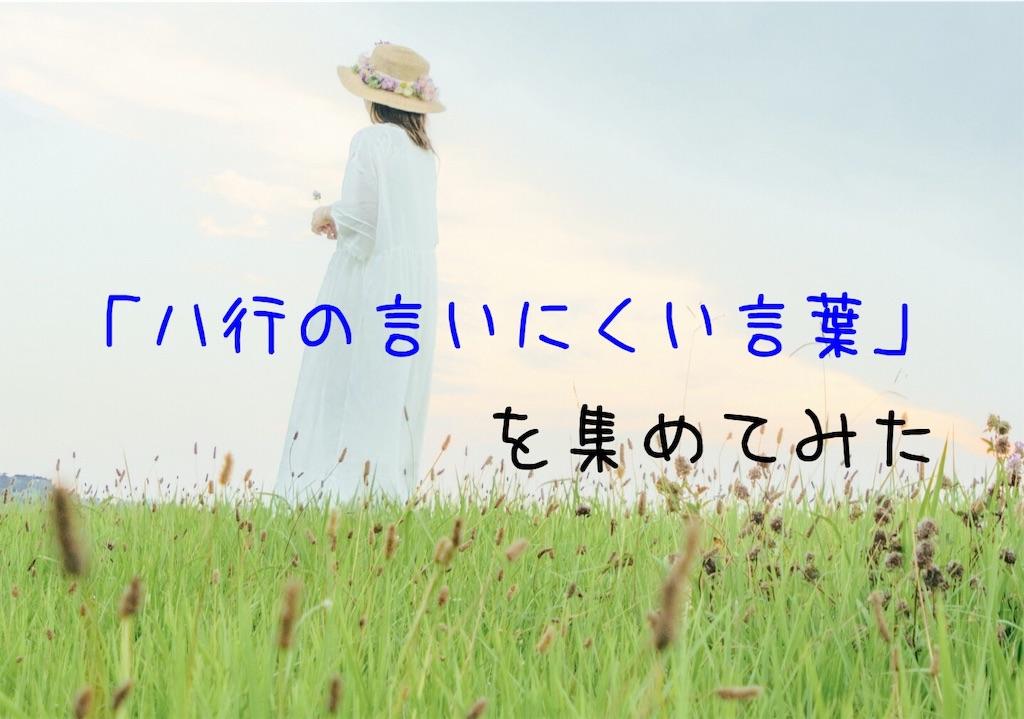 f:id:harukazu1:20191013135251j:image