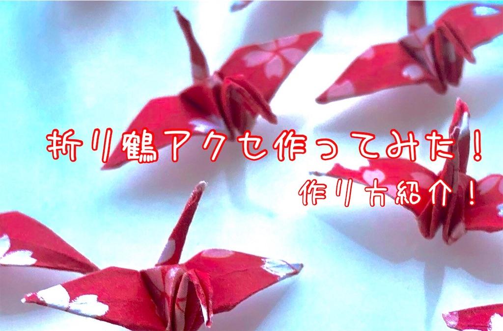 f:id:harukazu1:20191121182937j:image