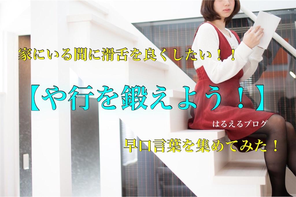 f:id:harukazu1:20200503160241j:image