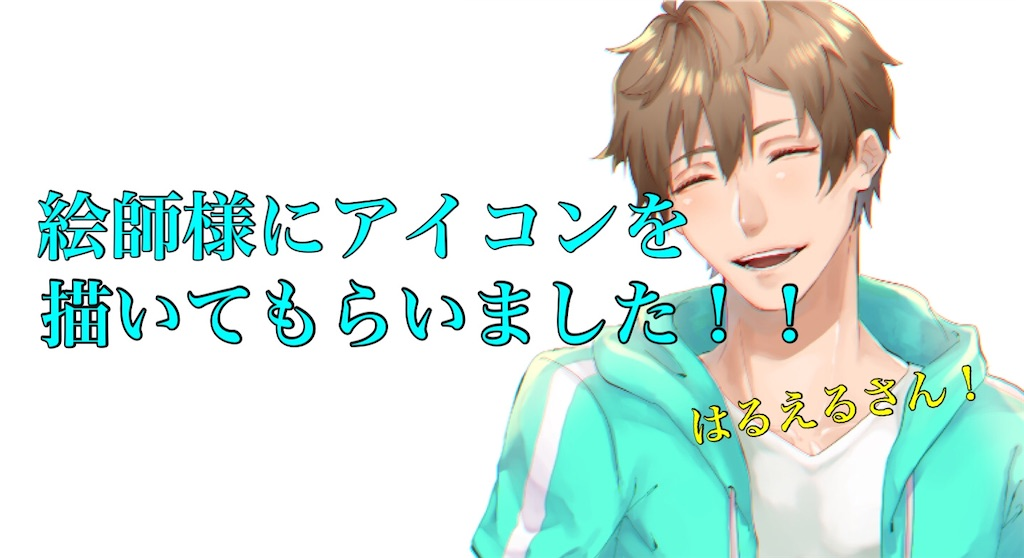 f:id:harukazu1:20200530125921j:image