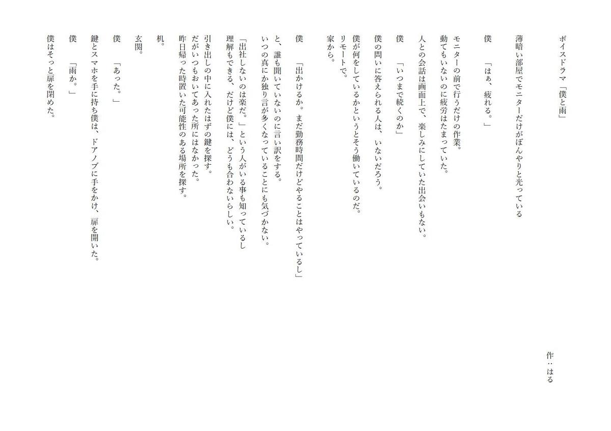 f:id:harukazu1:20210704195533j:plain
