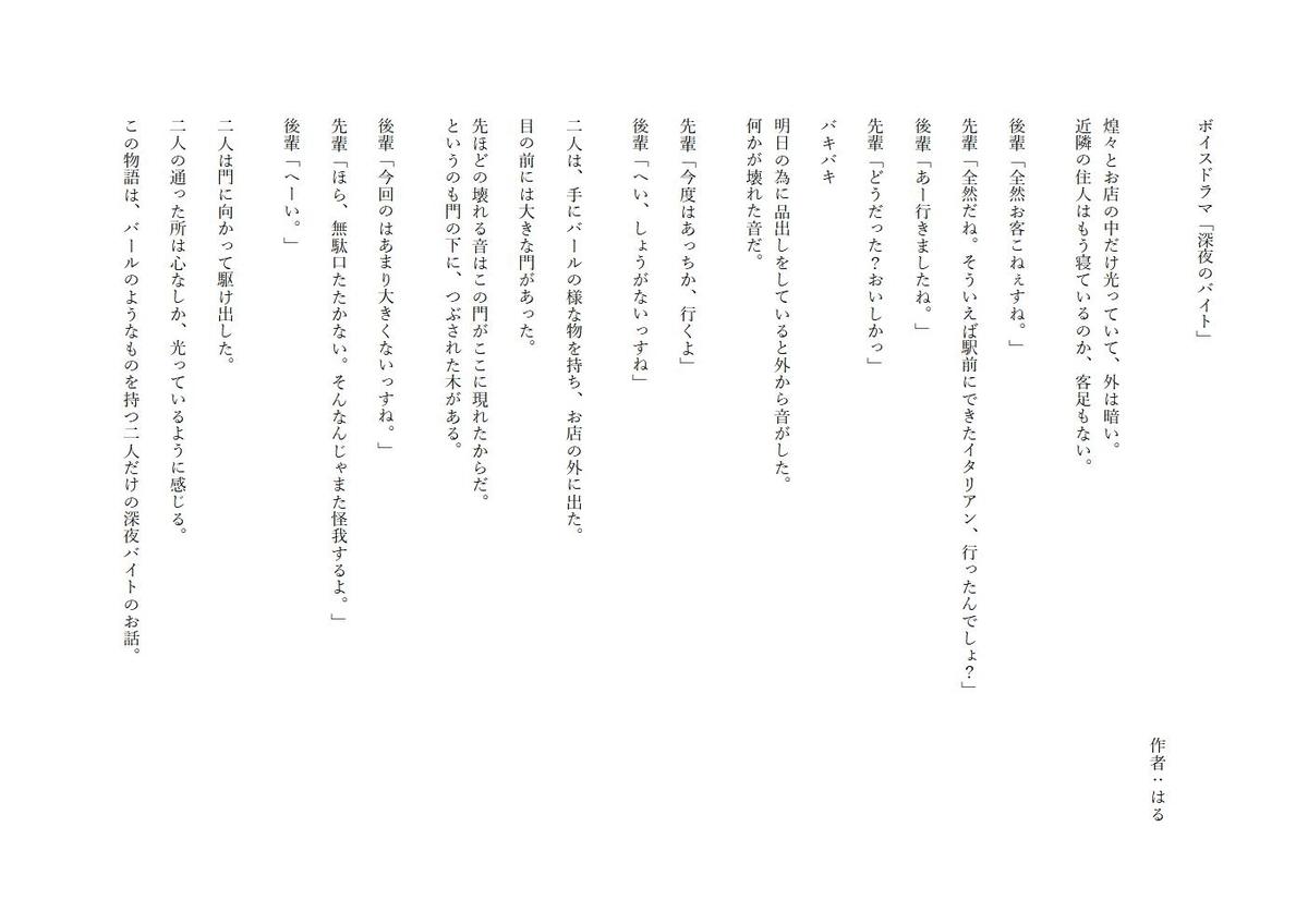 f:id:harukazu1:20210709083358j:plain