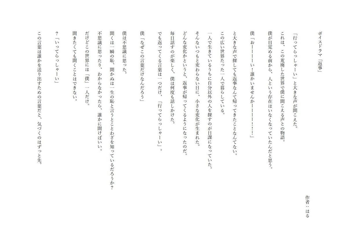 f:id:harukazu1:20210714183834j:plain