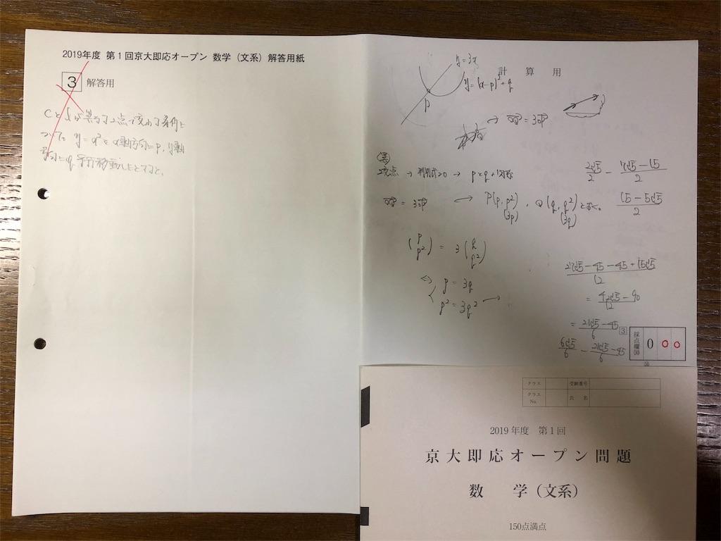 f:id:haruken2018:20181014163713j:image