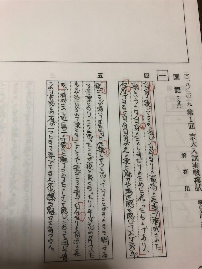 f:id:haruken2018:20181020184249j:image