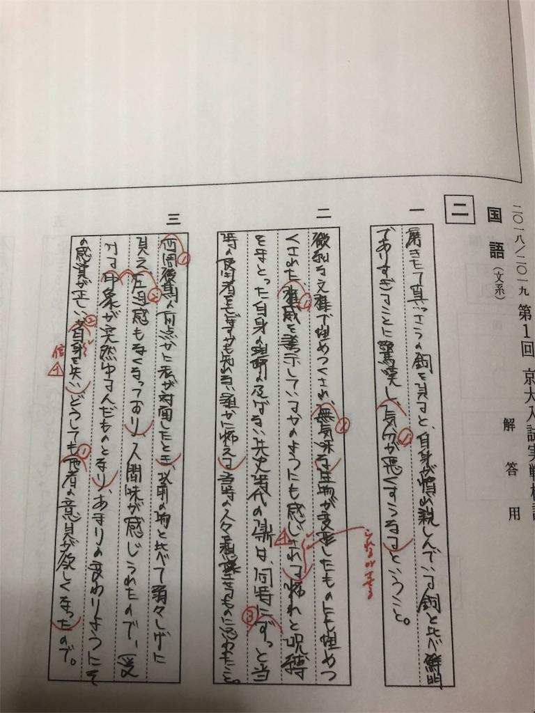 f:id:haruken2018:20181020184316j:image
