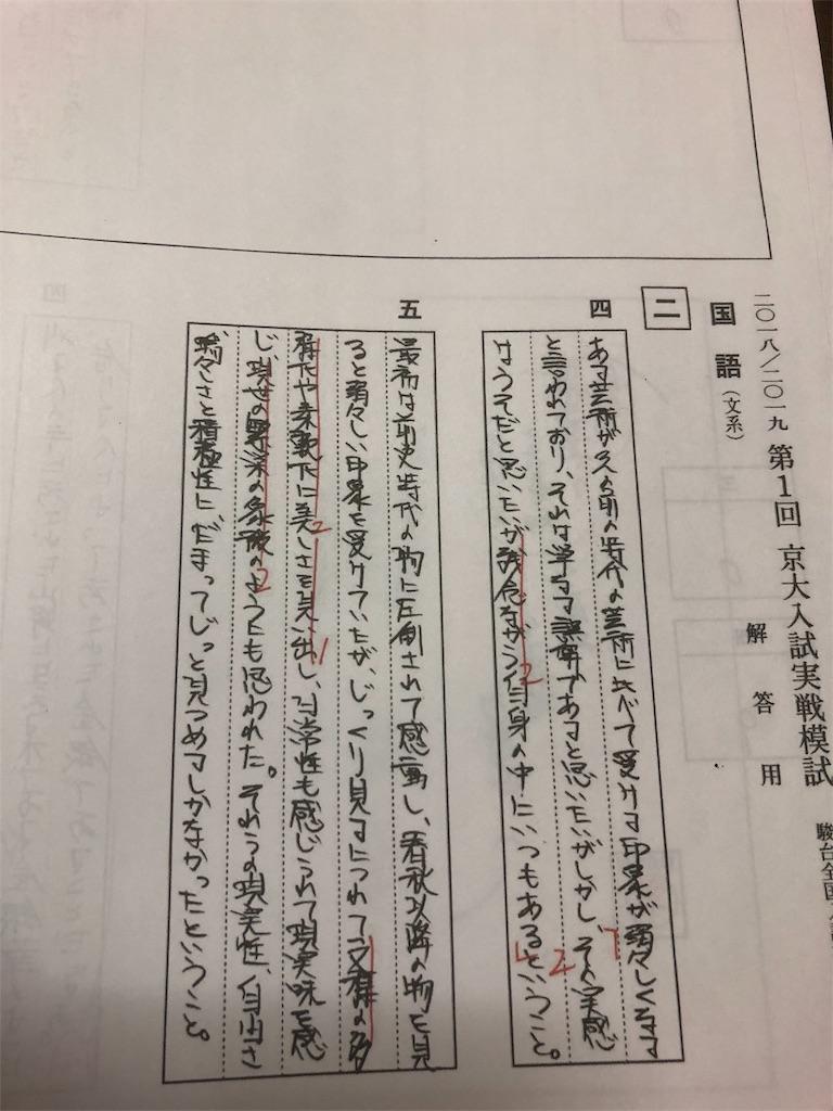 f:id:haruken2018:20181020184319j:image