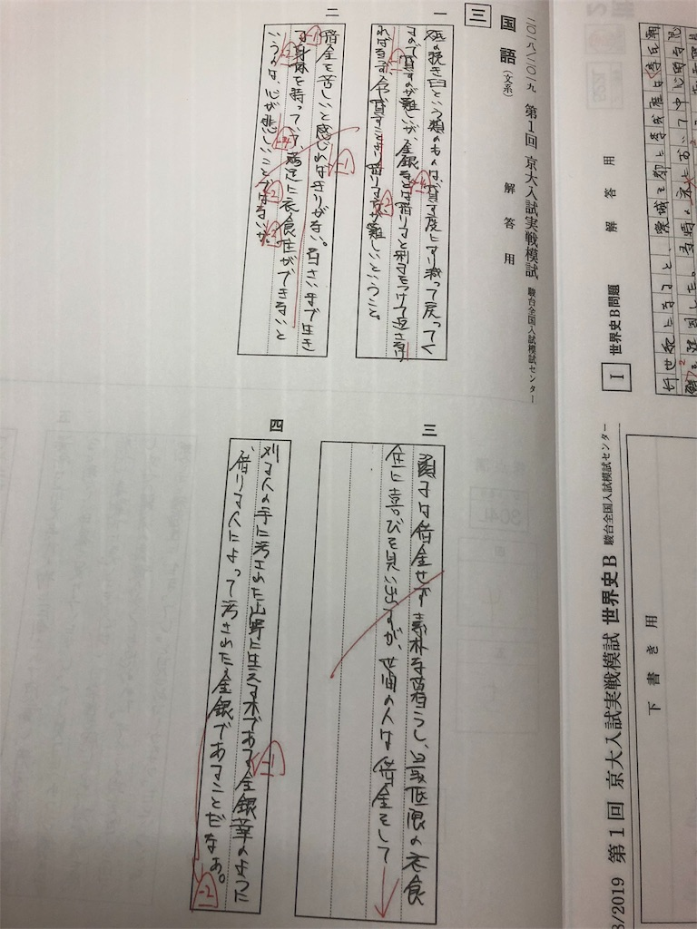 f:id:haruken2018:20181020184324j:image