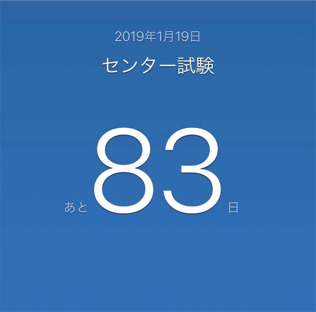 f:id:haruken2018:20181028205602j:image