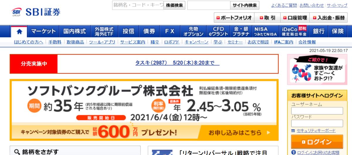 f:id:haruken_finance:20210519225114p:plain