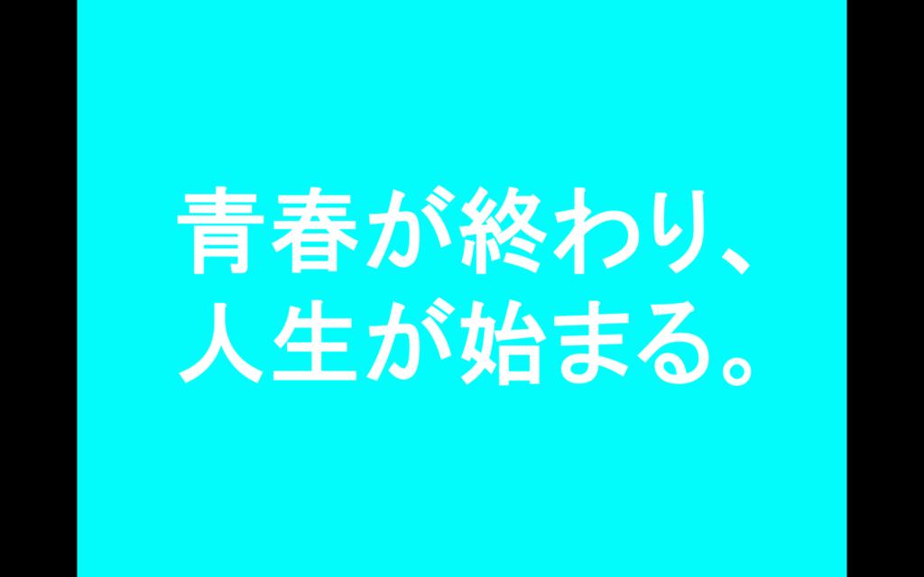 f:id:haruki19940608:20160919234233p:plain