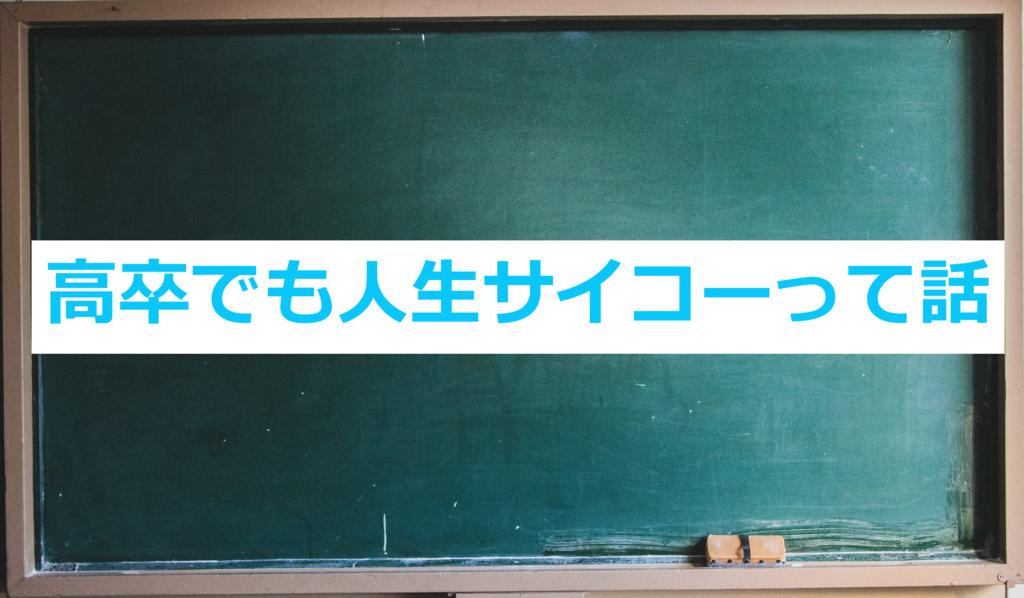 f:id:haruki19940608:20161006205807p:plain