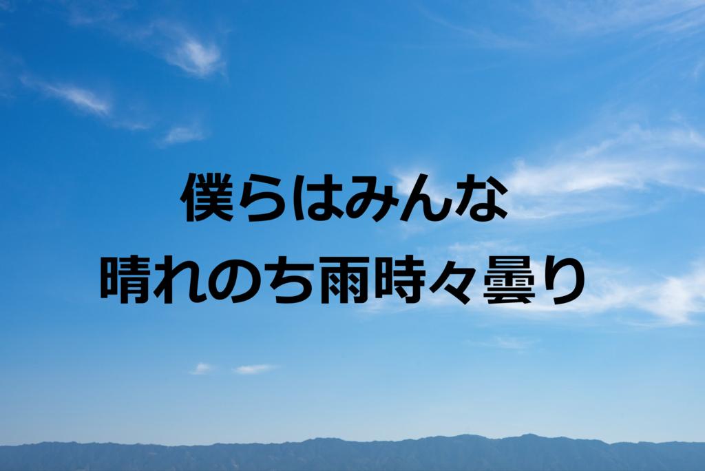 f:id:haruki19940608:20170524232349p:plain