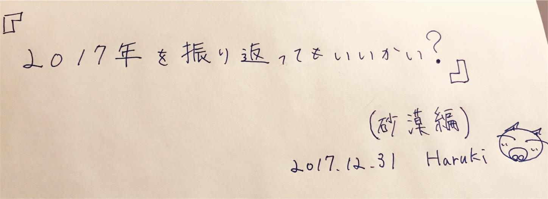 f:id:haruki19940608:20171231112151j:image