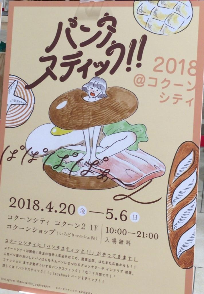 f:id:haruki19940608:20180502231531j:plain
