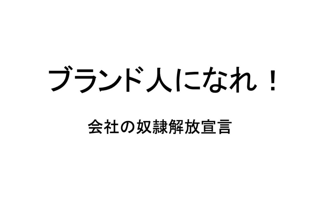 ブランド人になれ! 会社の奴隷解放宣言 田端信太郎(著