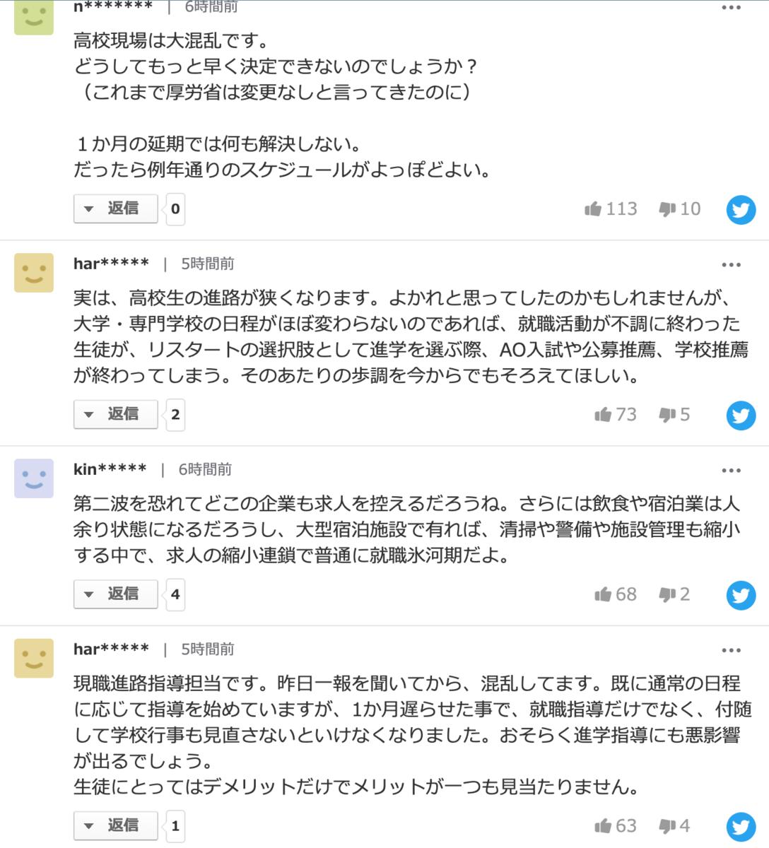 f:id:haruki19940608:20200611233422p:plain