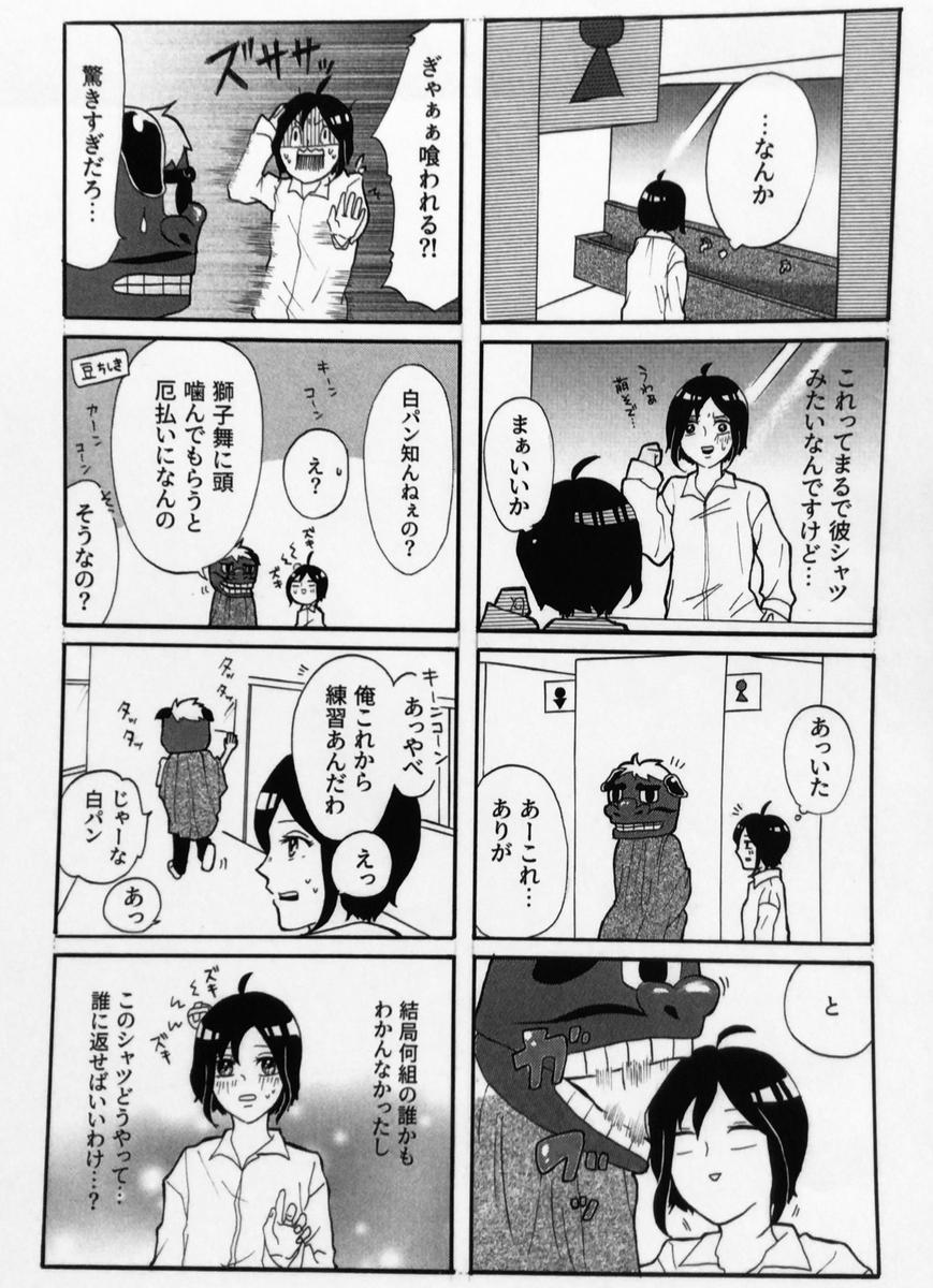 f:id:haruki8218:20210227174348j:plain