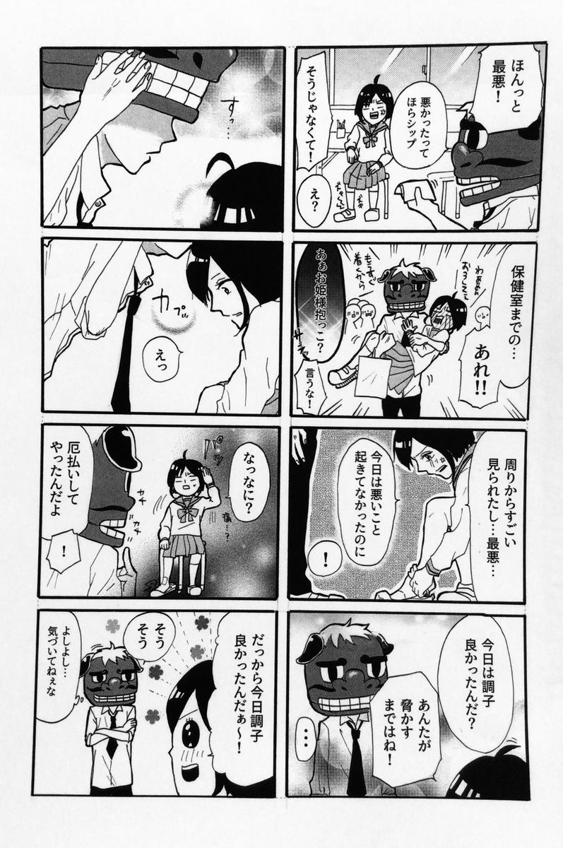 f:id:haruki8218:20210227174432j:plain
