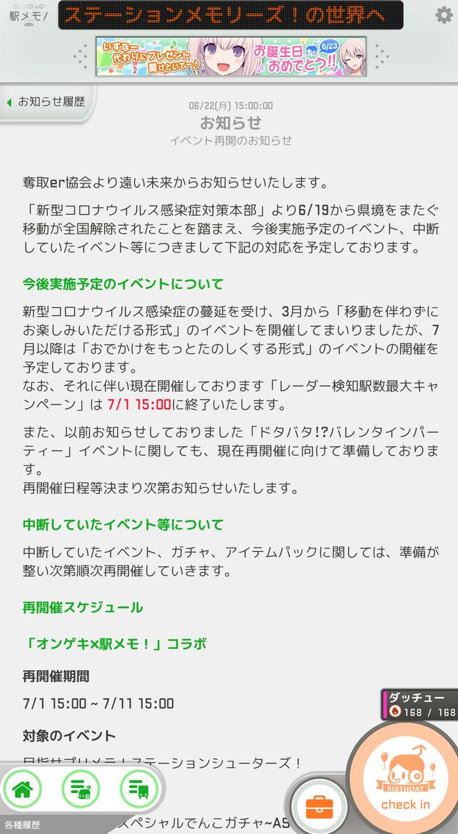 f:id:haruki_eki:20200623013217p:plain