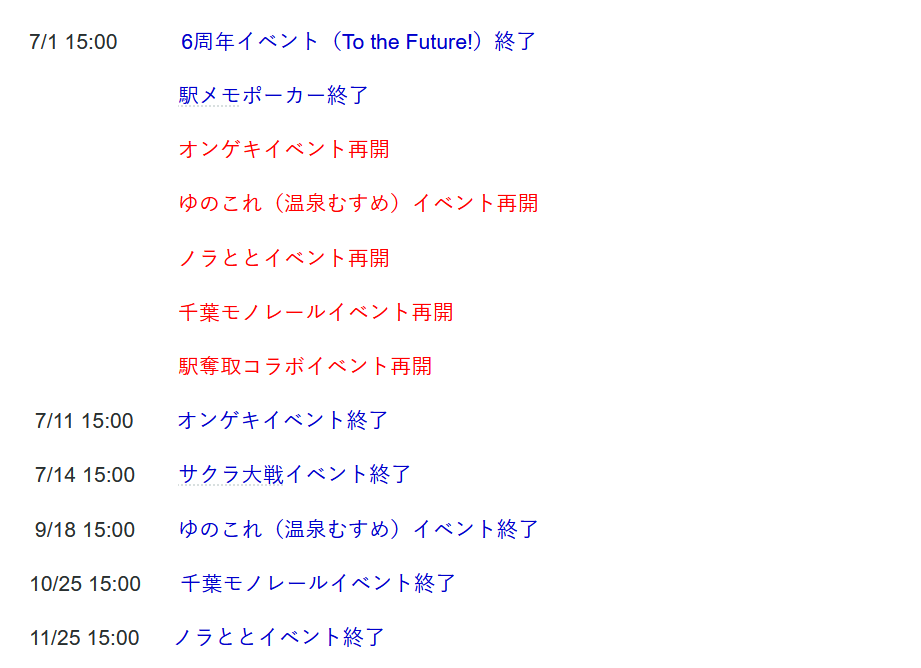 f:id:haruki_eki:20200623013408p:plain