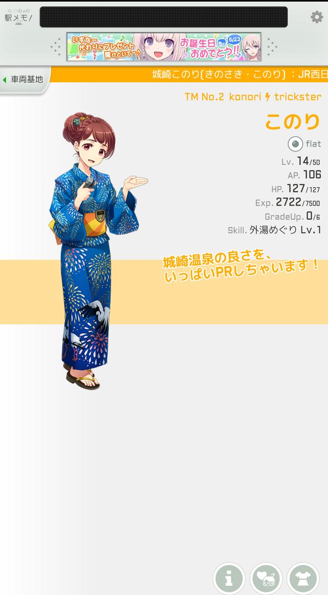 f:id:haruki_eki:20200623234424p:plain