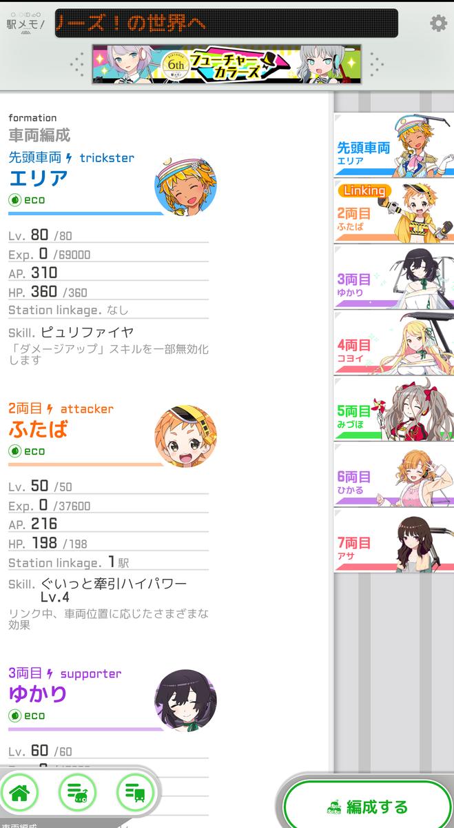 f:id:haruki_eki:20200706220050p:plain