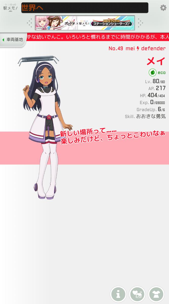 f:id:haruki_eki:20200706225248p:plain