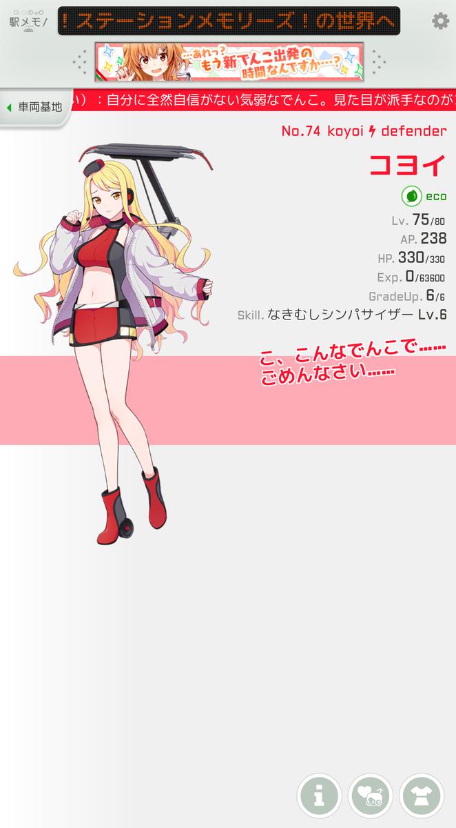 f:id:haruki_eki:20200706232427p:plain