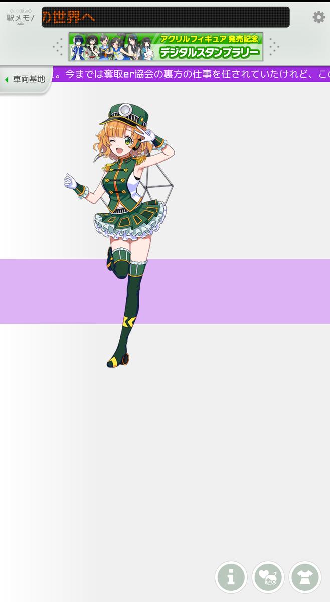 f:id:haruki_eki:20200706232449p:plain