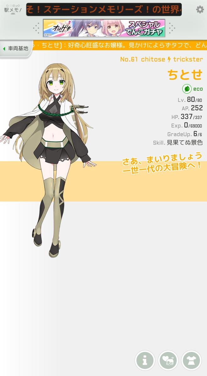 f:id:haruki_eki:20200706232549p:plain