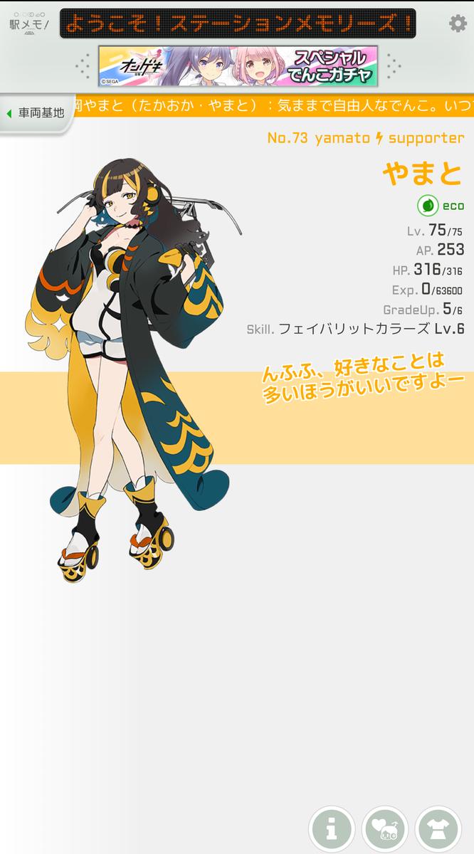 f:id:haruki_eki:20200706232559p:plain