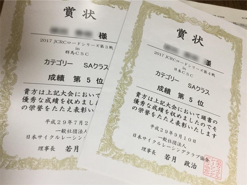 JCRC賞状