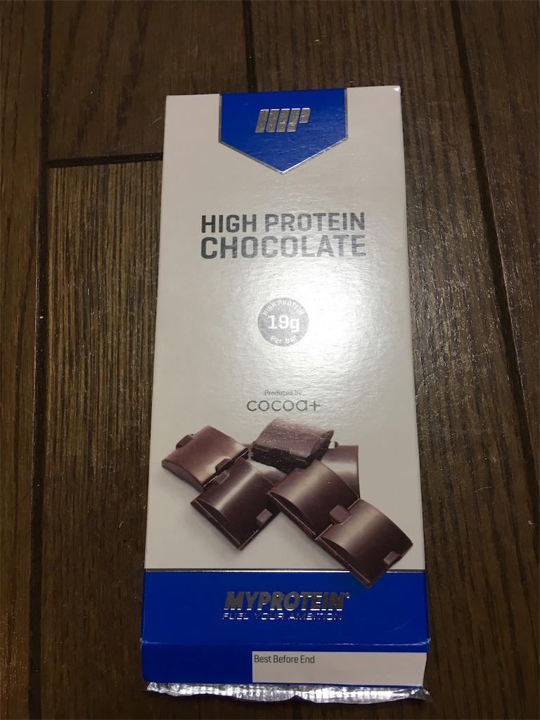 Myprotein ハイプロテイン・チョコレート