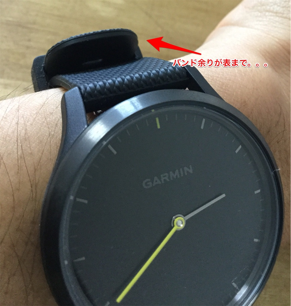 garmin vivomove hr バンド余り