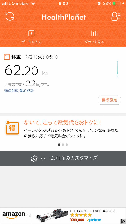 f:id:haruki_mattari:20190930182224p:image