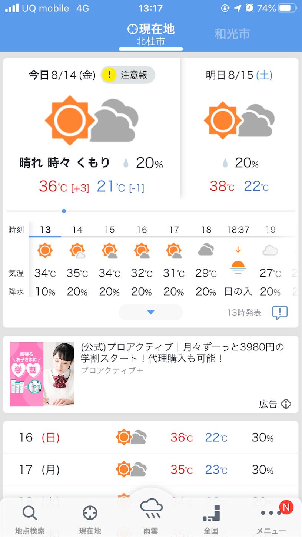 f:id:haruki_mattari:20200816234704p:plain