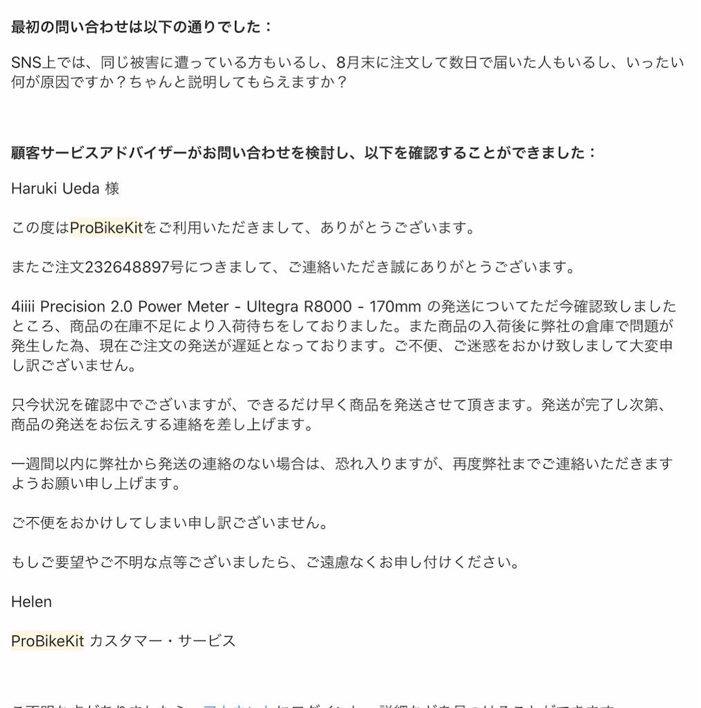 f:id:haruki_mattari:20200920081048j:plain