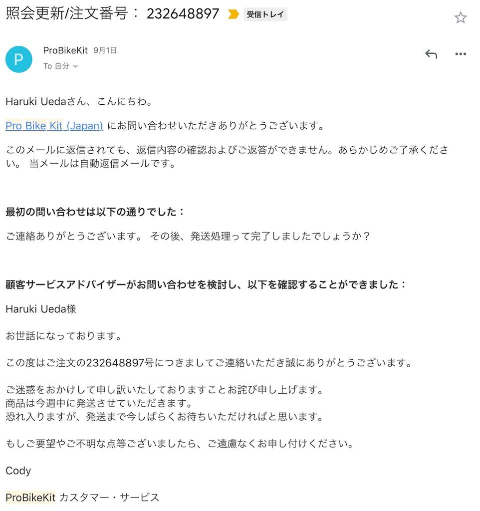 f:id:haruki_mattari:20200920081300j:plain