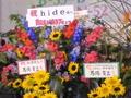[音楽]hide memorial summit・馬場育三さんからお花です~