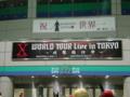 [音楽]X JAPAN Live in TOKYO ~攻撃継続中~