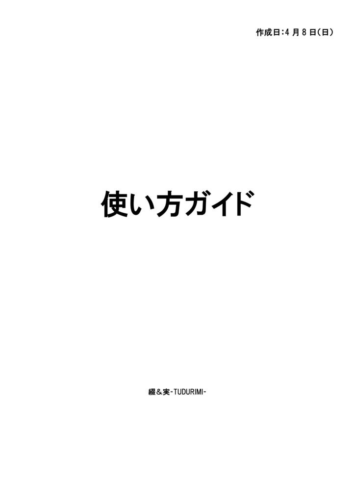 f:id:harukiyosann:20180408220021j:plain