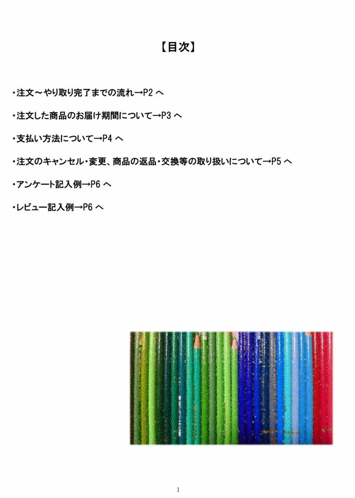 f:id:harukiyosann:20180408220117j:plain