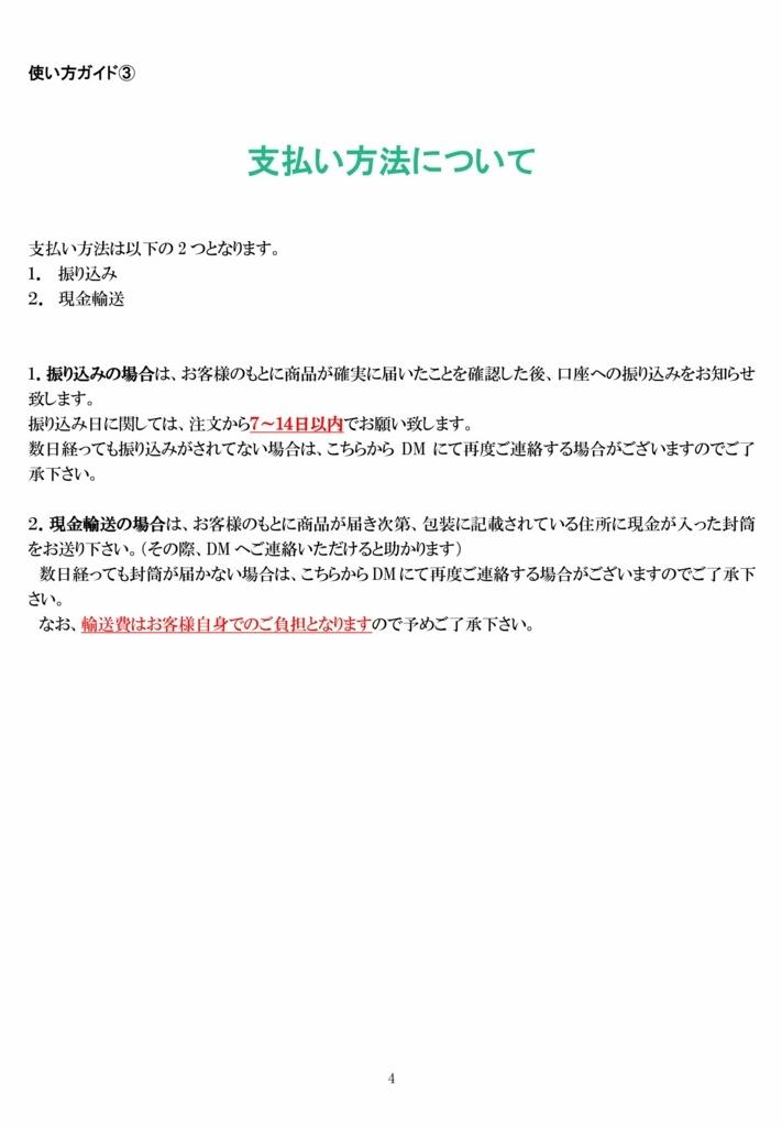 f:id:harukiyosann:20180408220502j:plain